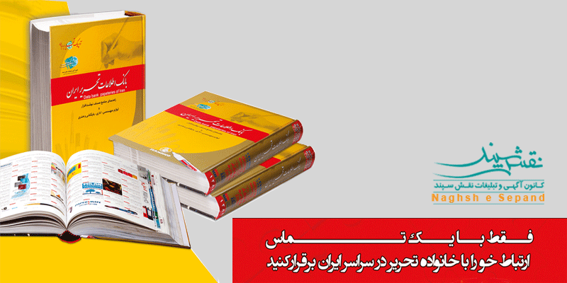 Ketab Marja Banner